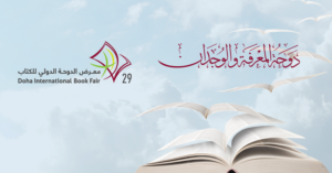 doha book fair